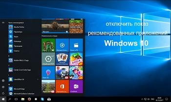 Отключить показ рекомендованных приложений Windows 10