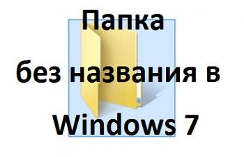 Папка без названия в Windows 7