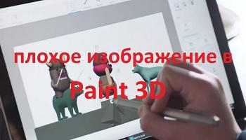 Плохое изображение в Paint 3D