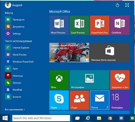 Полноэкранное меню «Пуск» в Windows 10