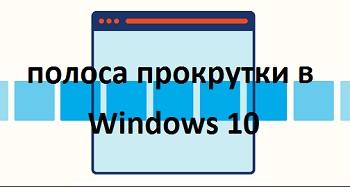 Полоса прокрутки в Windows 10