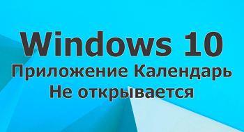 Приложение Календарь в Windows 10 не открывается