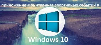Приложение мониторинга спортивных событий в Windows 10