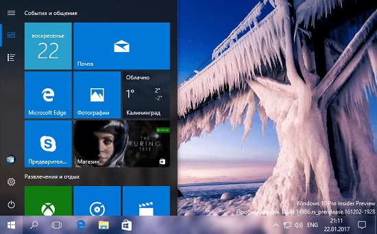 Прозрачная панель задач в Windows 10