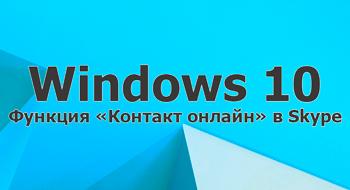 Функция «Контакт онлайн» в Skype для Windows 10