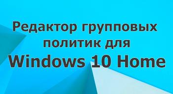 Редактор групповых политик для Windows 10 Home