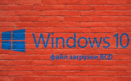 Резервная копия файла загрузки BCD в Windows 10