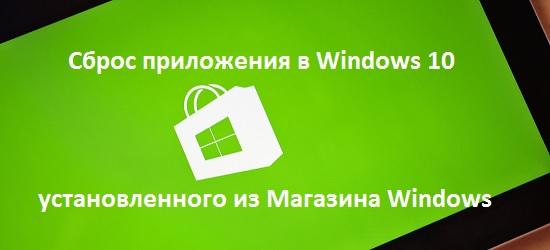 Сброс приложения в Windows 10 установленного из Магазина Windows