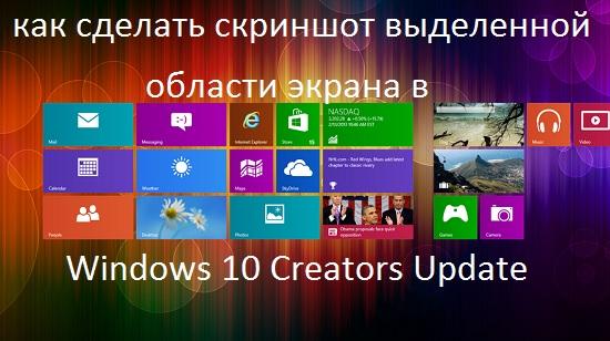 Как сделать скриншот выделенной области экрана в Windows 10 Creators Update