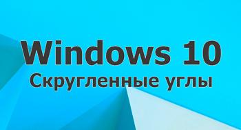 Скругленные углы в Windows 10