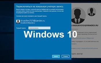 Скрыть пользователей в меню «Пуск» Windows 10