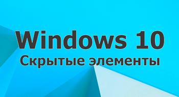 Скрытые элементы в Windows 10