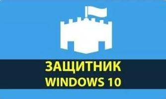 Скрываем «Защитника» в трее Windows 10 Crеаtors Uрdаte