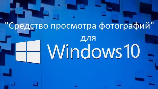Средство просмотра фотографий для Windows 10