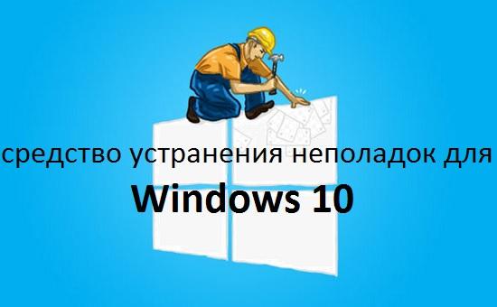 Средство устранения неполадок для Windows 10