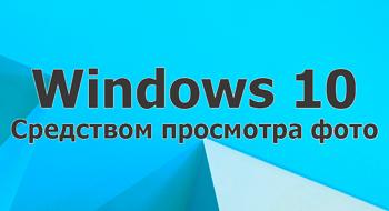 Средство просмотра фото в Windows 10