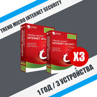 Trend Micro Internet Security 1 год/ 3 устройства