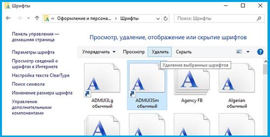 Удалить шрифт в Windows 8
