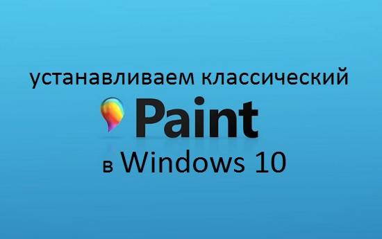 Устанавливаем классический Paint в Windows 10