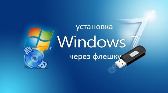 Установка Windows 7 через флешку