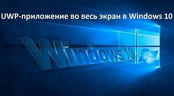 UWP-приложение во весь экран в Windows 10