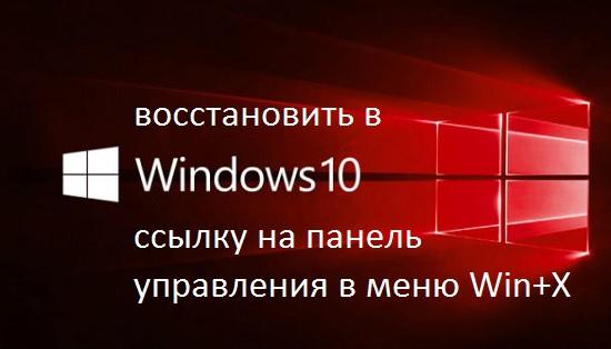 Восстановить в Windows 10 ссылку на панель управления в меню Win+X