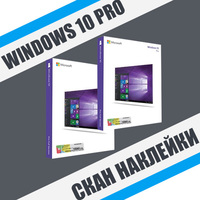 Windows 10 Professional СКАН Наклейки