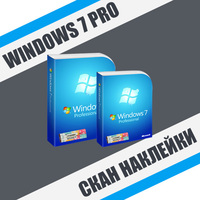 Windows 7 Professional СКАН Наклейки