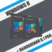 Windows 8 pro + обновления 8.1 pro