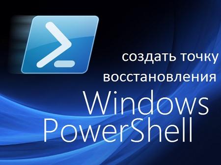 Windows 10 - как создать точку восстановления в PowerShell
