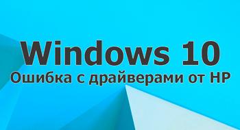 Windows 10 - ошибка с драйверами от HP