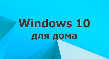 Windows 10 дома
