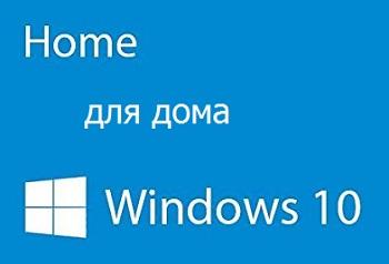 Windows 10 ОС для дома