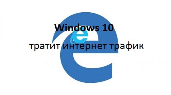 Windows 10 тратит интернет трафик