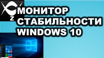 Ярлык «Монитор стабильности системы» в Windows 10
