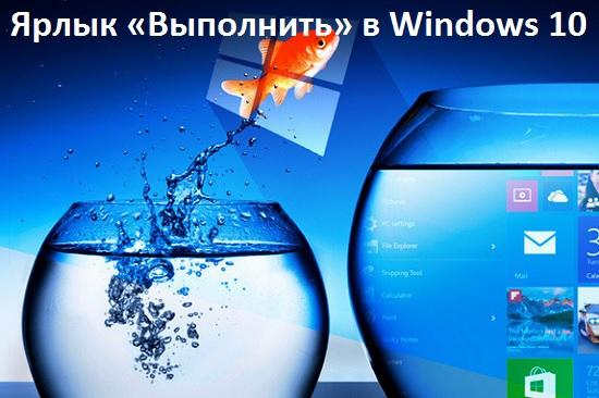 Ярлык «Выполнить» в Windows 10