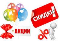 Акции магазина Подарки за отзыв