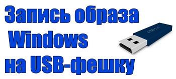 Записать образ Windows 10 на USB