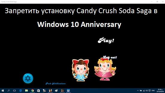 Запретить установку Candy Crush Soda Saga в Windows 10 Anniversary