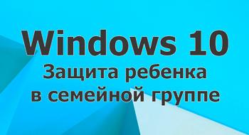 Защита ребенка в семейной группе - Windows 10