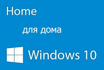 Windows 10 ОС для дома