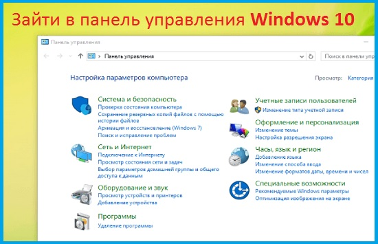 Зайти в панель управления Windows 10